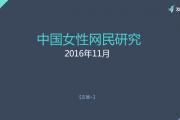 友盟+:2016年中国女性网民研究报告(附下载)