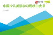 艾瑞咨询:2016年中国少儿英语学习现状白皮书(附下载)
