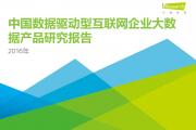 艾瑞咨询:2016年中国数据驱动型互联网企业大数据产品研究报告(附下载)
