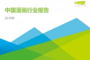 艾瑞咨询:2016年中国漫画行业报告(附下载)