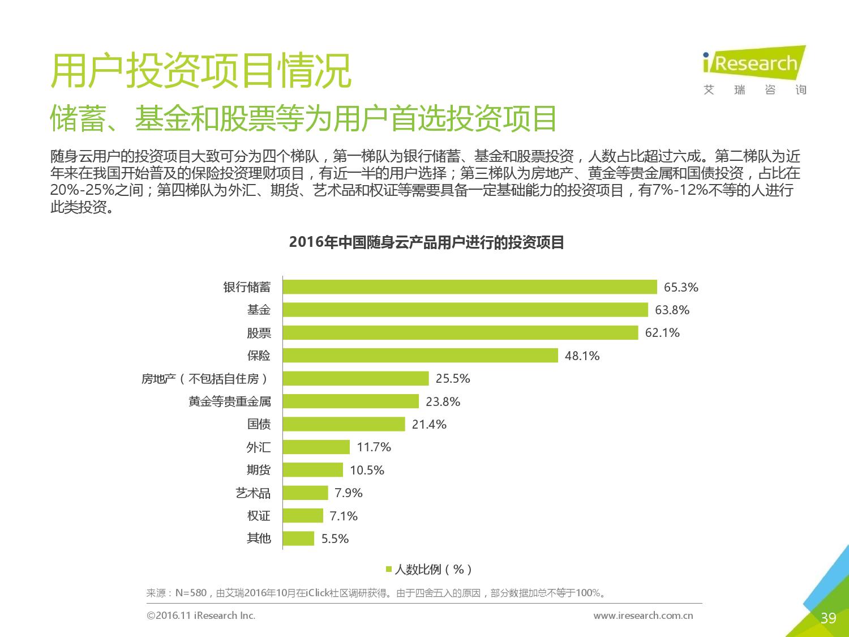 2016%e5%b9%b4%e4%b8%ad%e5%9b%bd%e7%ac%ac%e4%b8%89%e6%96%b9%e6%97%a5%e5%8e%86%e7%b1%bbapp%e7%94%a8%e6%88%b7%e6%b4%9e%e5%af%9f%e6%8a%a5%e5%91%8a_000039