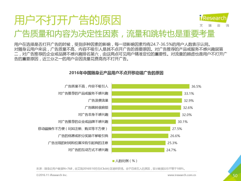 2016%e5%b9%b4%e4%b8%ad%e5%9b%bd%e7%ac%ac%e4%b8%89%e6%96%b9%e6%97%a5%e5%8e%86%e7%b1%bbapp%e7%94%a8%e6%88%b7%e6%b4%9e%e5%af%9f%e6%8a%a5%e5%91%8a_000050
