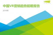 艾瑞咨询:2016年中国VR营销发展趋势前瞻报告(附下载)