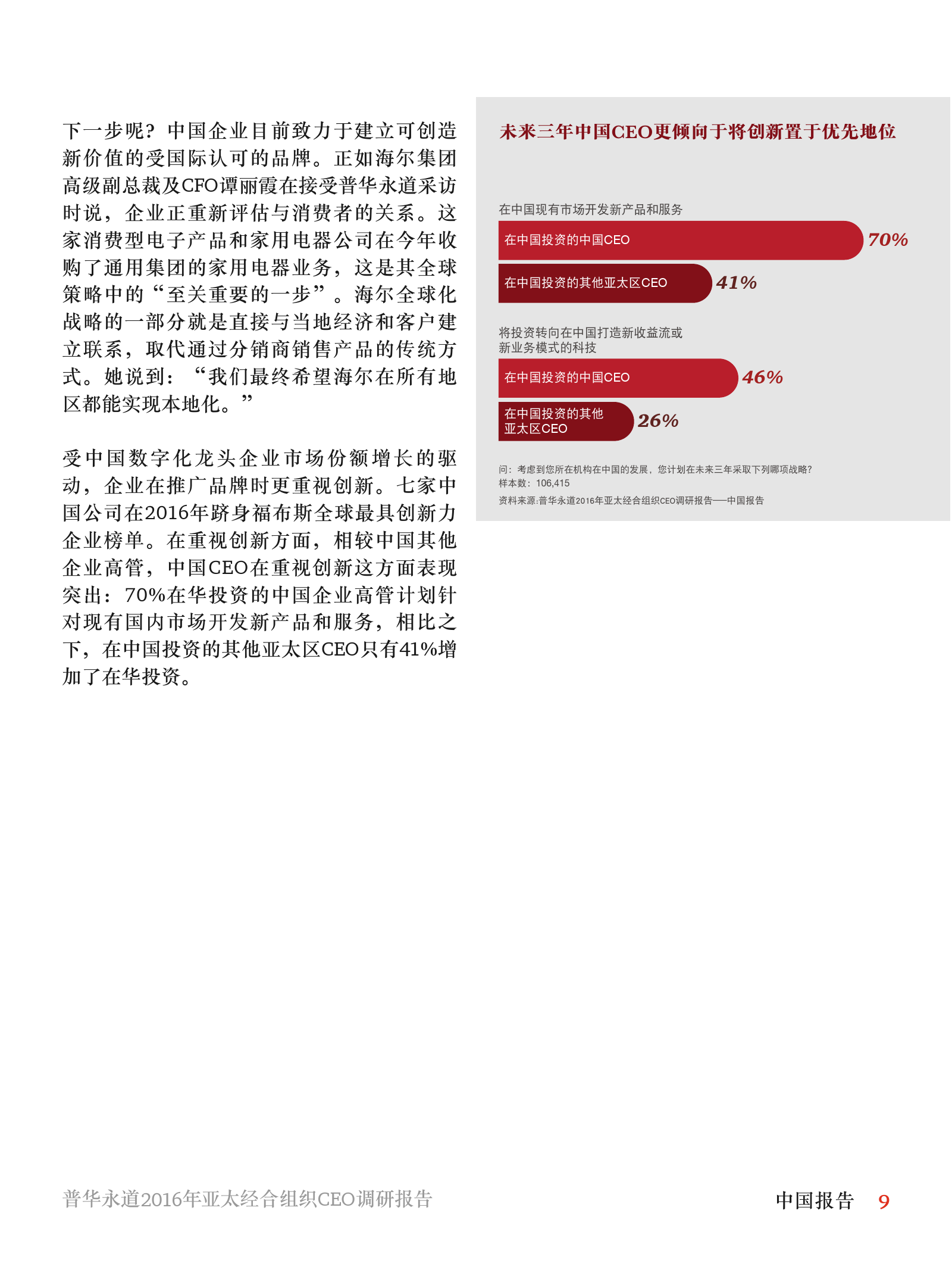 2016%e5%b9%b4%e4%ba%9a%e5%a4%aa%e7%bb%8f%e5%90%88%e7%bb%84%e7%bb%87ceo%e8%b0%83%e7%a0%94%e6%8a%a5%e5%91%8a_000011