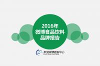 2016年微博食品饮料品牌报告( 附下载)