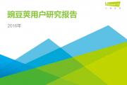 艾瑞咨询:2016年豌豆荚用户研究报告(附下载)