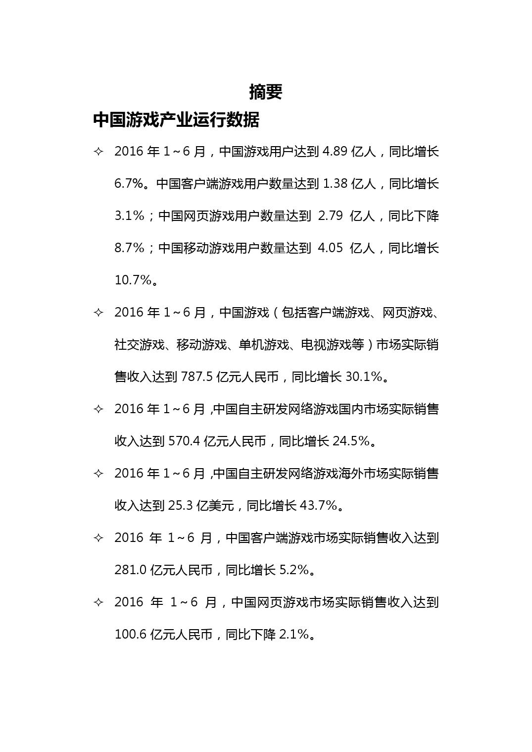 2016%e5%b9%b41-6%e6%9c%88%e4%b8%ad%e5%9b%bd%e4%ba%a7%e4%b8%9a%e6%b8%b8%e6%88%8f%e6%8a%a5%e5%91%8a_000009