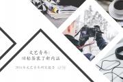 LOFTER:2016文艺青年研究报告(附下载)