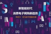 亚马逊:新智能时代消费电子网购新趋势(附下载)