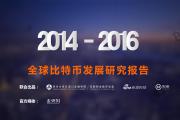 2014-2016全球比特币研究报告(附下载)
