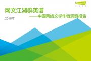 艾瑞咨询:2016年中国网络文学作者洞察报告(附下载)