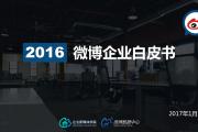 2016微博企业白皮书(附下载)