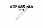 中国信息通信研究院:2017年互联网发展趋势报告(附下载)