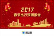高德:2017年春节出行预测报告(附下载)