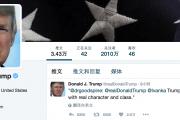 特朗普Twitter粉丝数量突破2000万:只有奥巴马的1/4