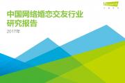 艾瑞咨询:2017年中国网络婚恋交友行业研究报告(附下载)