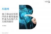 车联网:车载智能插件实现汽车互联(附下载)