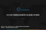 Trustdata:2016年中国移动互联网行业发展分析报告(附下载)
