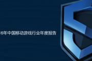 DataEye :2016年中国移动游戏行业年度报告(附下载)