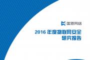 匡恩网络:2016年度物联网安全研究报告(附下载)