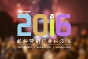 Focussend:2016中国电子邮件营销行业白皮书(附下载)