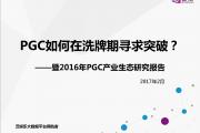 艺恩:2016年PGC产业生态研究报告(附下载)