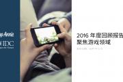 2016 年度回顾报告:聚焦游戏领域(附下载)