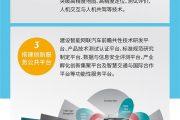上海发布智能网联汽车产业创新工程实施方案 将建世界一流智能网联汽车产业集群