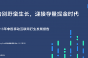 TalkingData:2016年中国移动互联网行业发展报告(附下载)