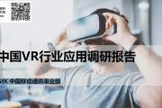 GFK:中国VR行业应用调研报告(附下载)