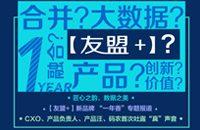 CDO李丹枫:【友盟+】发力互联网应用、广告营销和新零售市场