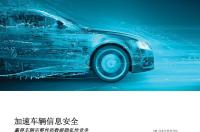 加速车辆信息安全:赢得车辆完整性和数据隐私性竞争(附下载)