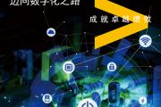 运营商2020:迈向数字化之路(附下载)