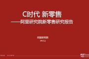 阿里研究院:新零售研究报告(附下载)