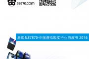 易观:2016中国虚拟现实行业白皮书(附下载)