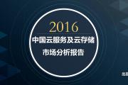 2016年中国云服务及云存储市场分析报告(附下载)