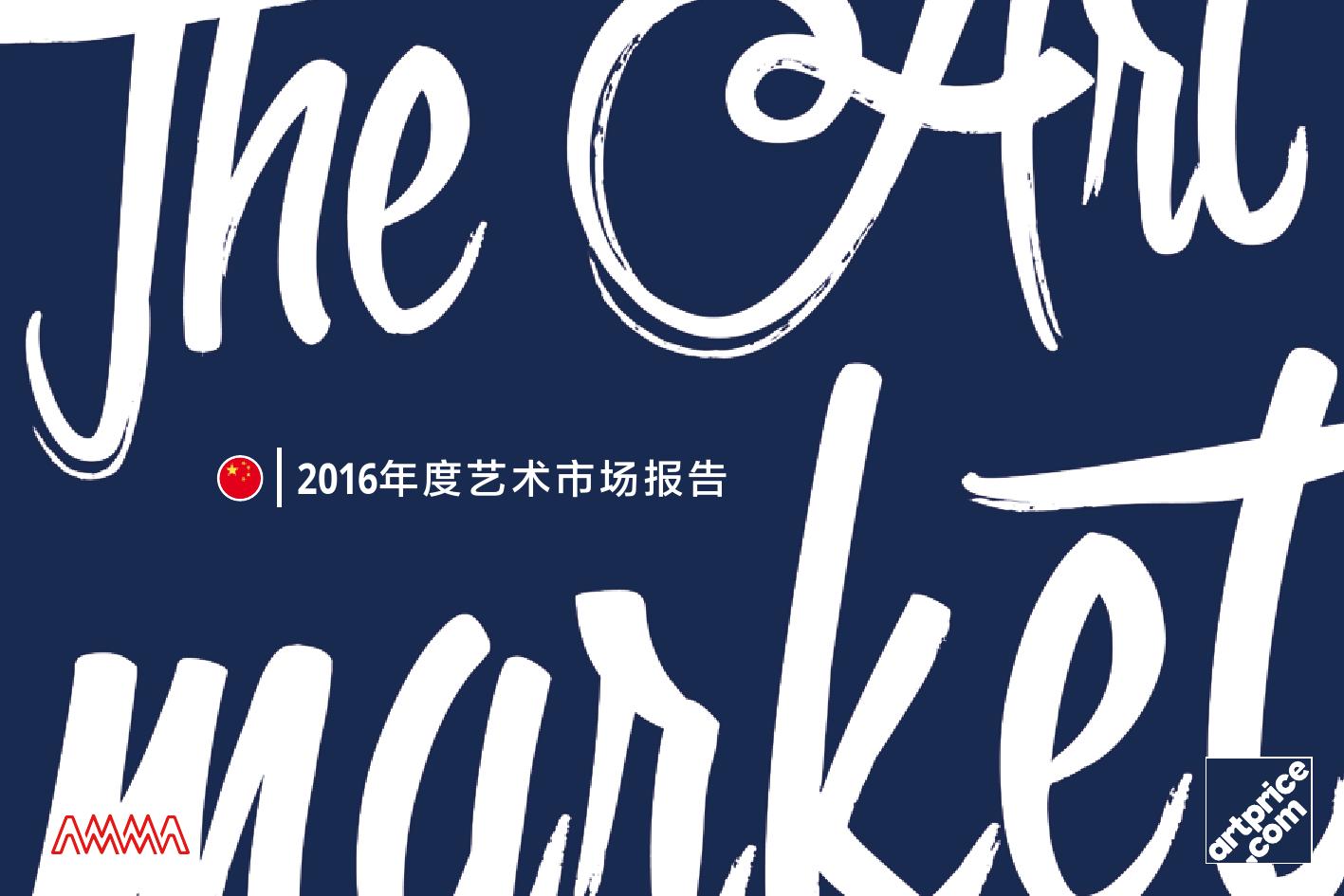 AMMA&Artprice:2016年度艺术市场报告(附下载)