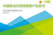 艾瑞咨询:2016年Q4中国移动付费视频用户白皮书(附下载)