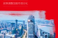 仲量联行:2016年Q4大中华区物业报告(附下载)