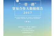 国家信息中心:2017一带一路贸易合作大数据报告(附下载)