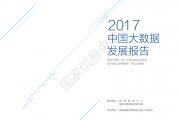 国家信息中心:2017中国大数据发展报告(附下载)