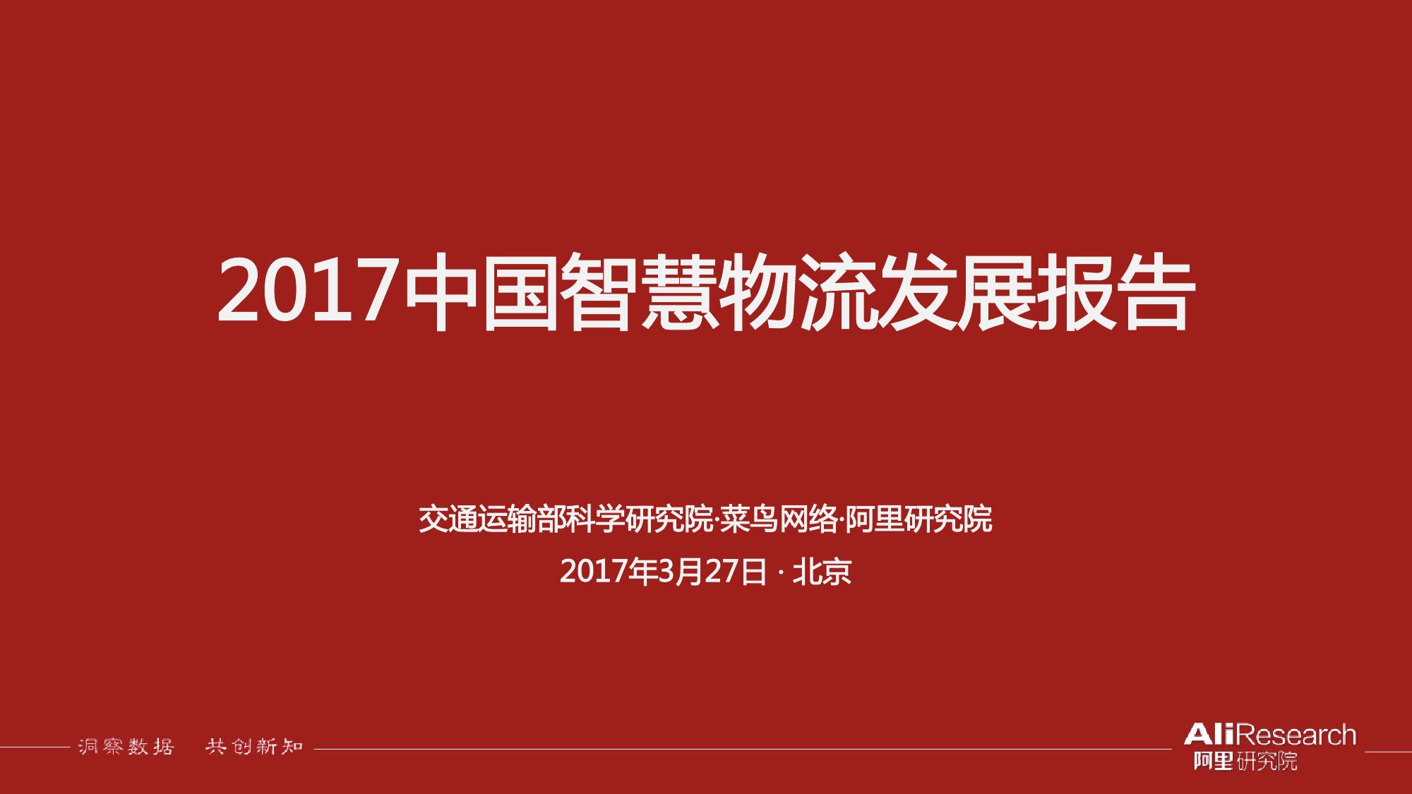 交通部&菜鸟网络:2017中国智慧物流大数据发展报告(附下载)