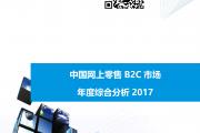 易观:2017中国网上零售B2C市场年度综合分析(附下载)