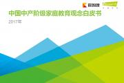 艾瑞咨询:2017年中国中产阶级家庭教育观念白皮书(附下载)