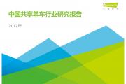 艾瑞咨询:2017年中国共享单车行业研究报告(附下载)