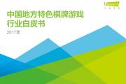 艾瑞咨询:2017年中国地方特色棋牌游戏行业白皮书(附下载)