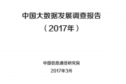 中国信通院:2017年中国大数据发展调查报告(附下载)