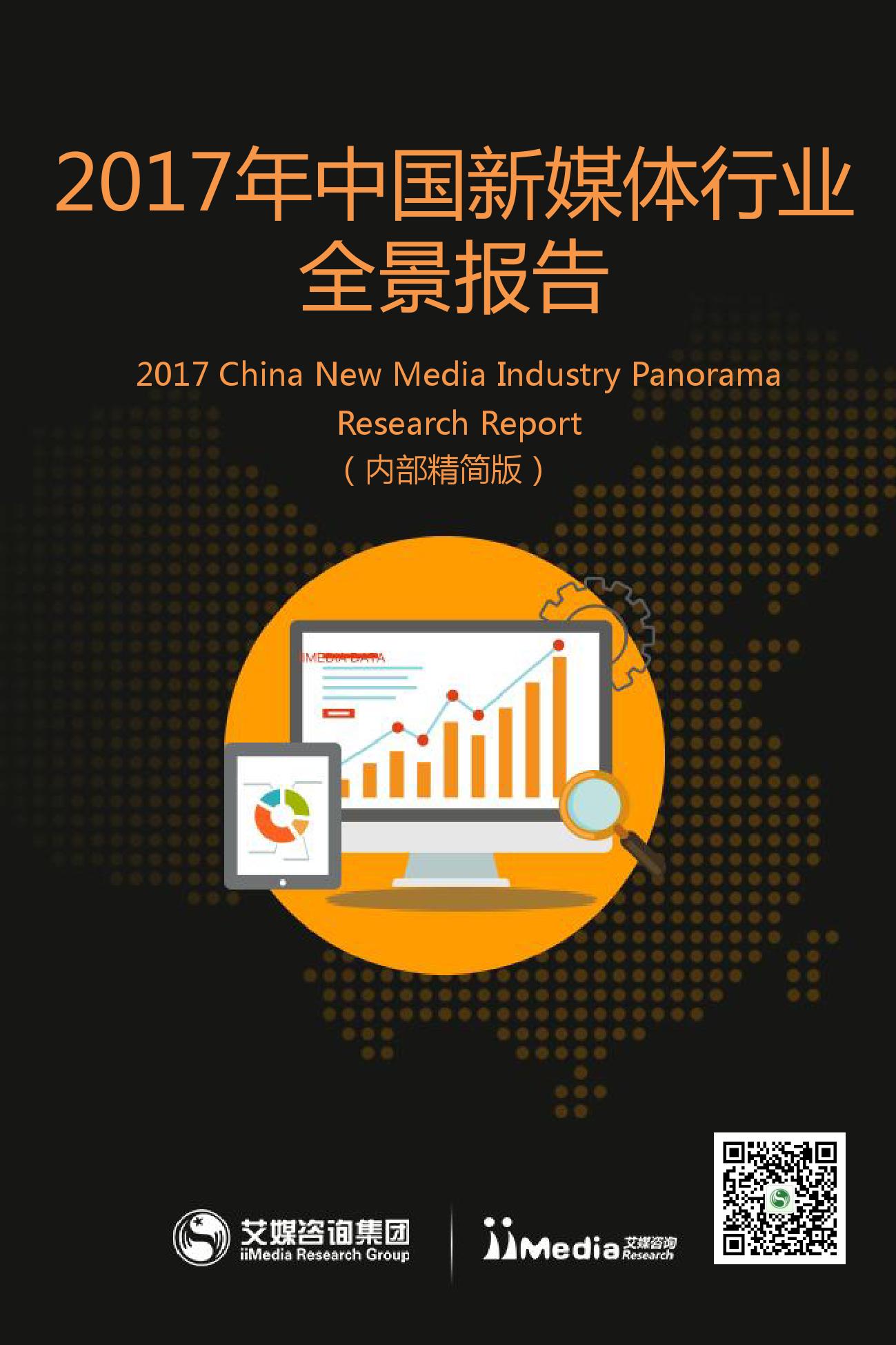 艾媒咨询:2017年中国新媒体行业全景报告