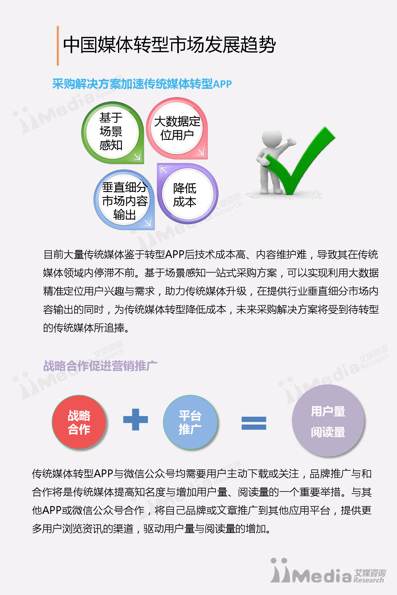 艾媒咨询:2017年中国新媒体行业全景报告-09大数据