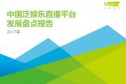 艾瑞咨询:2017年中国泛娱乐直播平台发展盘点报告(附下载)